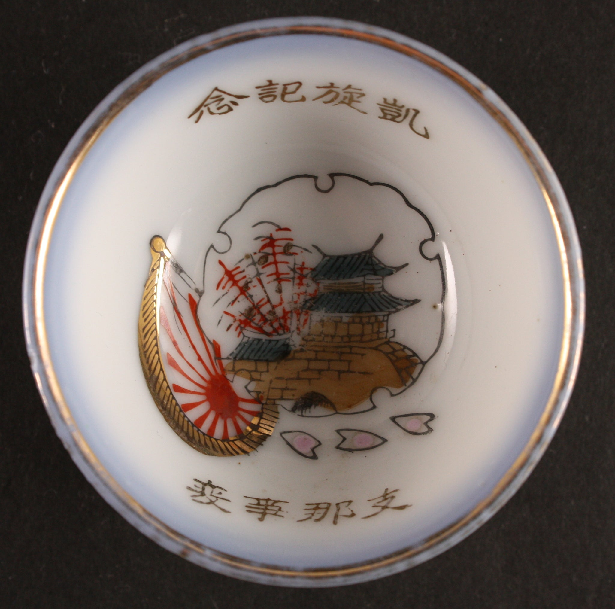 Antique Japanese Military Bombing Chinese City Gate Army Sake Cup