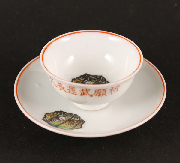 Antique Japanese Shinto Shrine Good Luck Prayer Going Away Army Sake Cup with Saucer