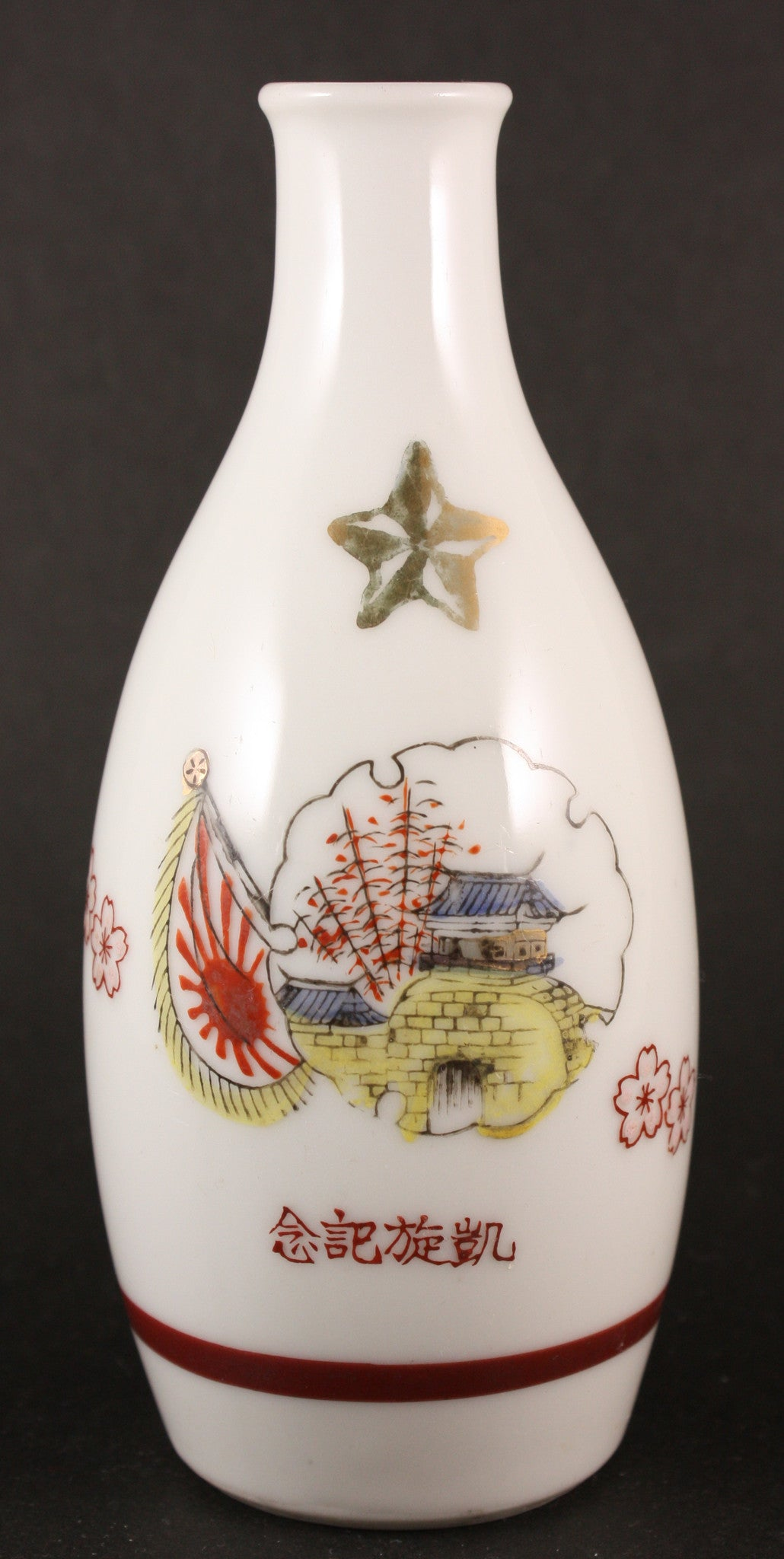 Antique Japanese Military WW2 Bomb Chinese Gate Army Sake Bottle