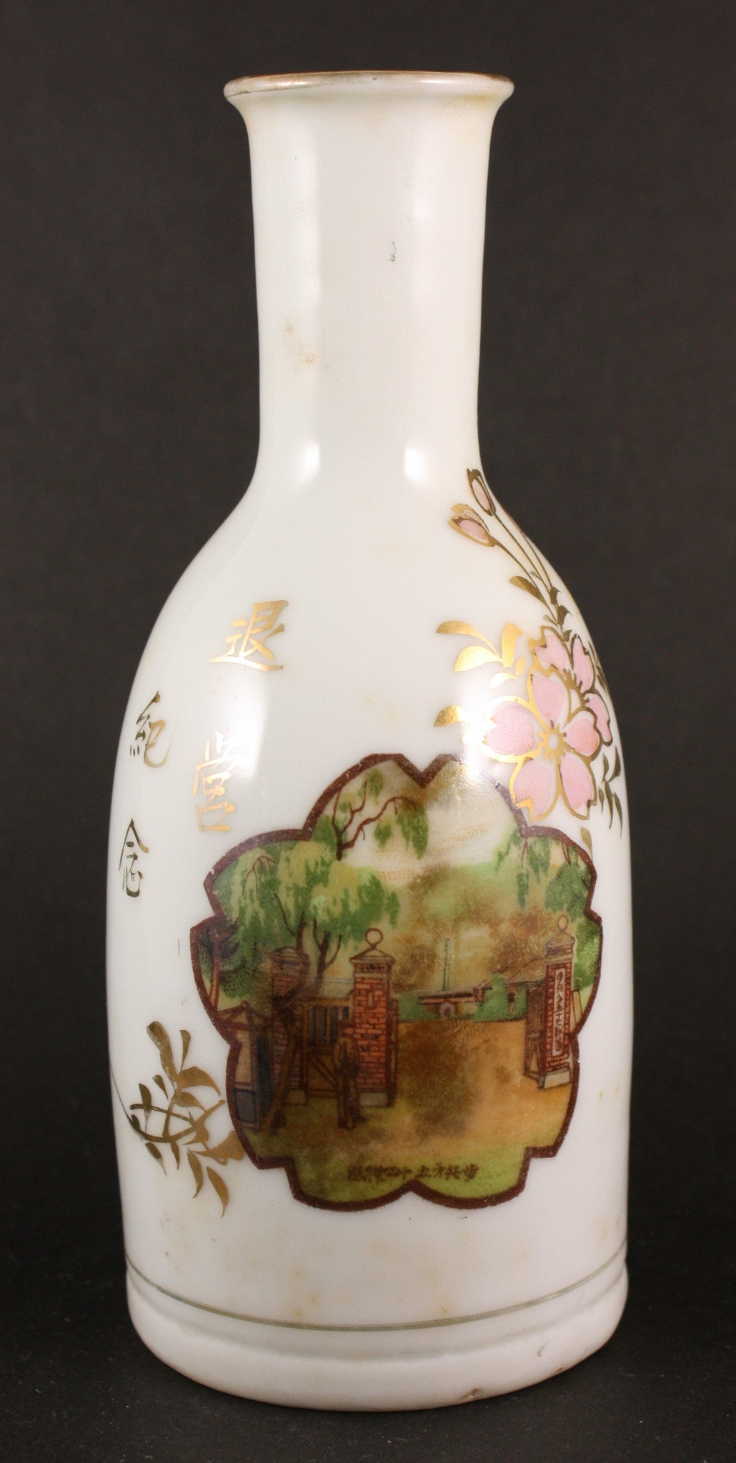 Antique Japanese Military Regimental Headquarters Gate Army Sake Bottle