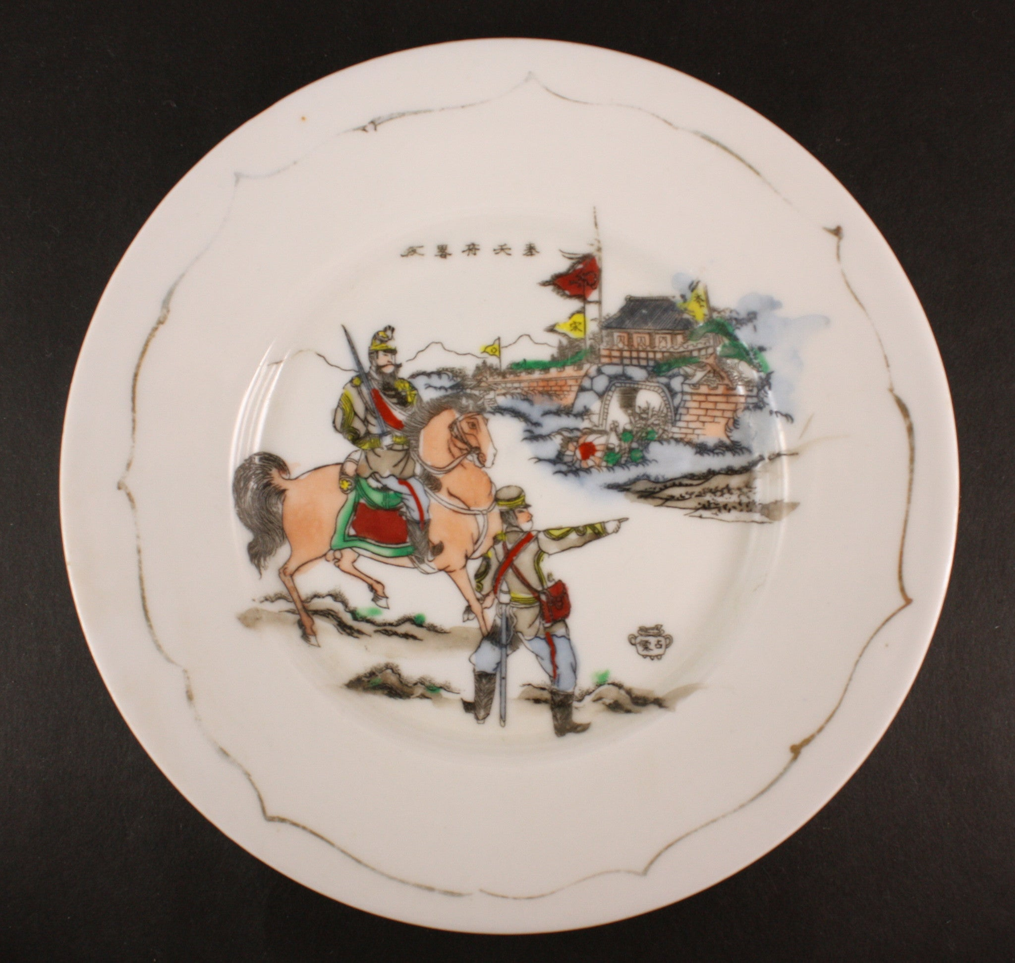 Antique Sino Japanese War 1895 Mukden Capture Commemoration Plate