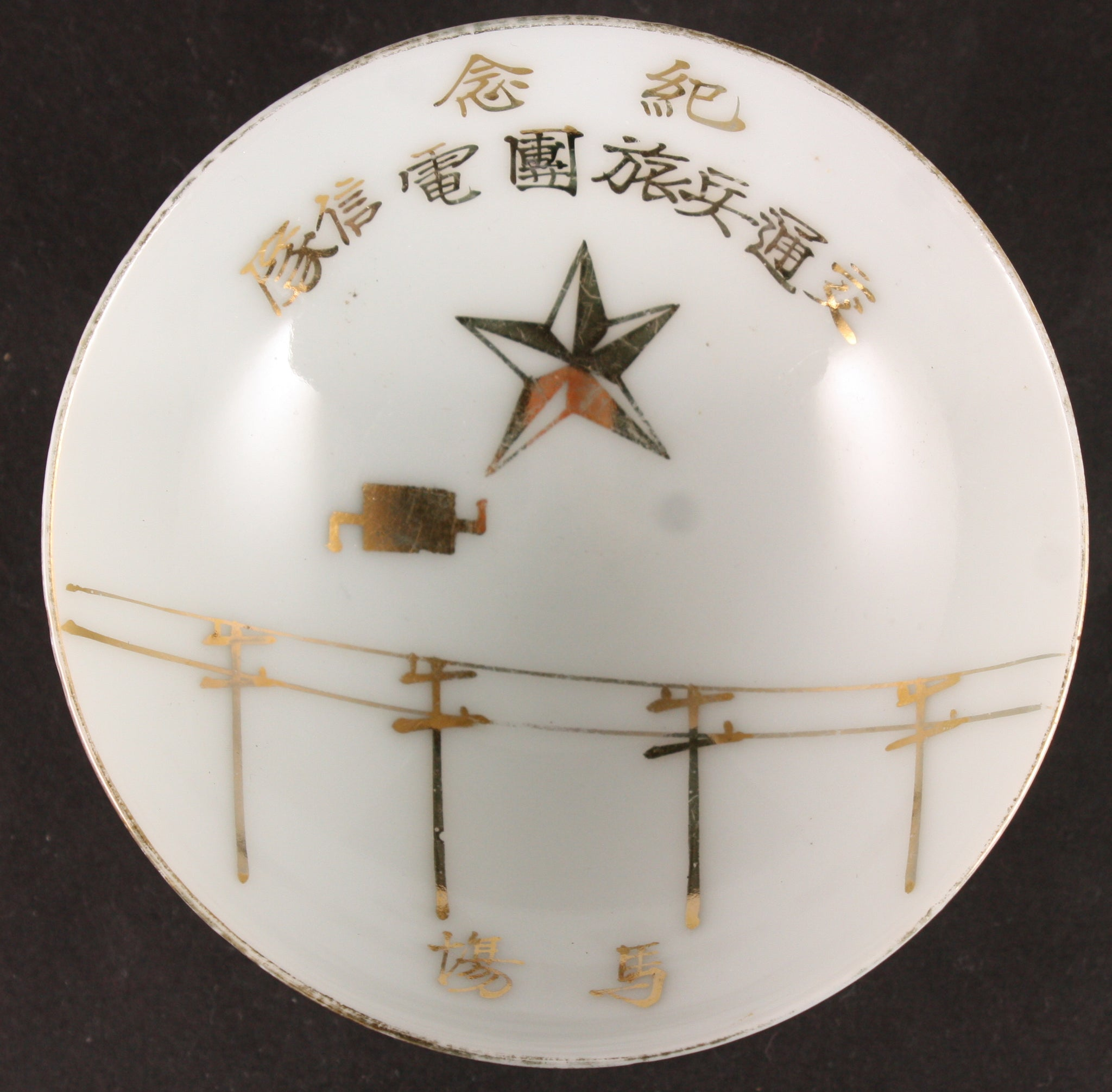 Antique Japanese Military Telegraph Line Signal Brigade Army Sake Cup