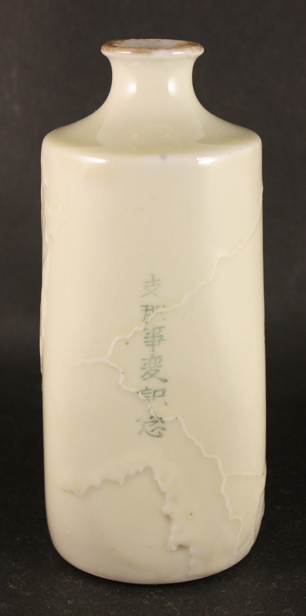 Rare Antique Japanese Military China Incident East Asia Map Army Sake Bottle