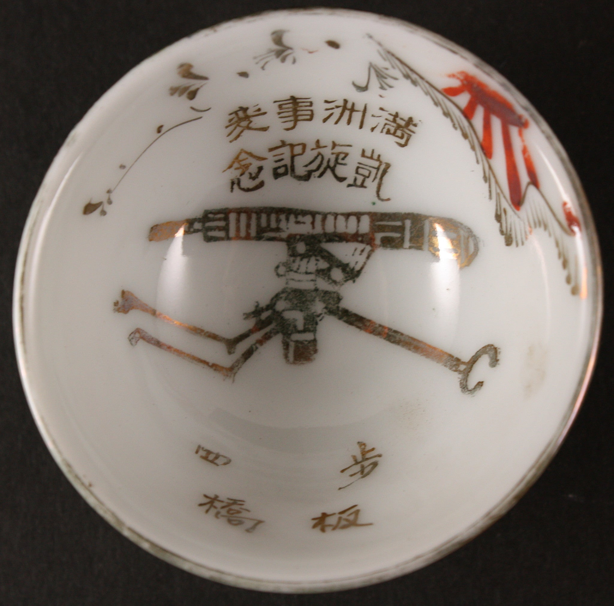 Antique Japanese Manchuria Incident Type 92 Heavy Machine Gun Army Sake Cup