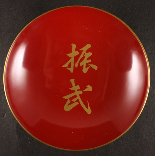 Rare Antique Japanese Military 1936 Special Naval War Games Lacquer Sake Cup