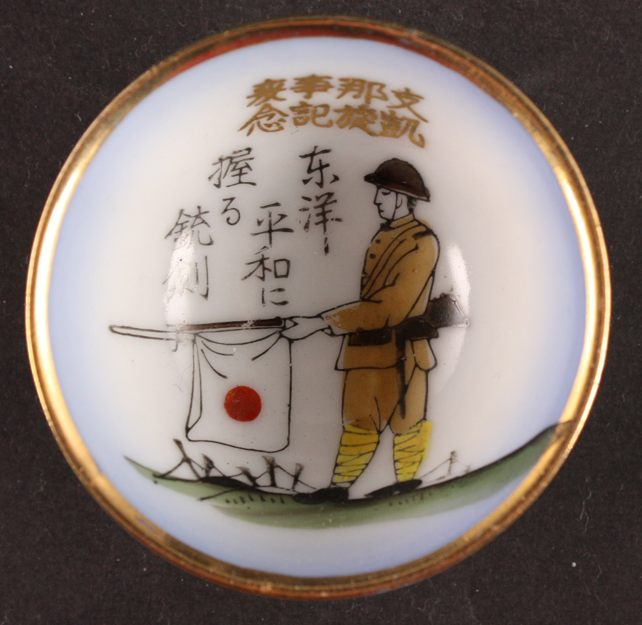 Antique Japanese Military China Incident Soldier Army Sake Cup