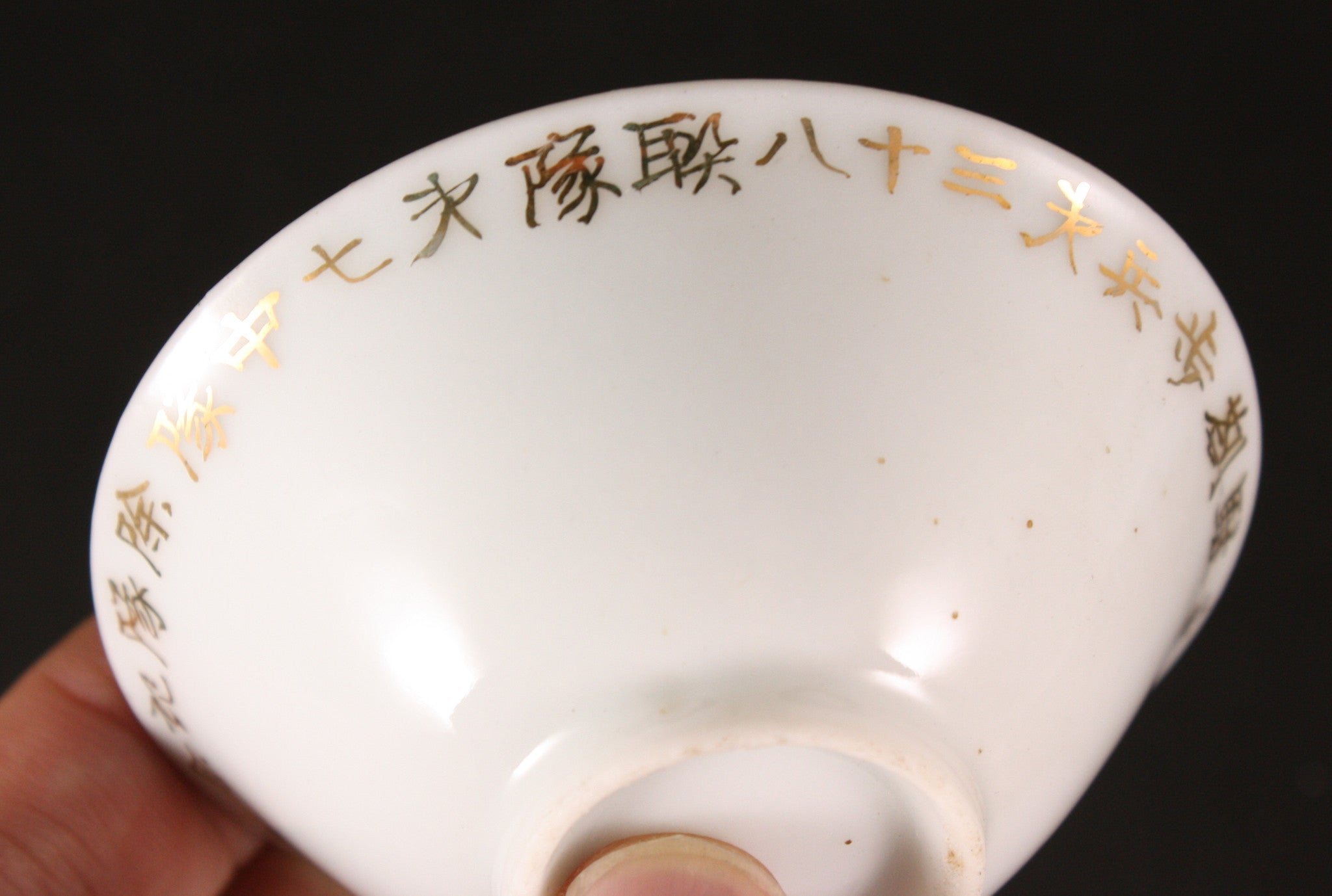 Antique Japanese Pre-1932 Changchun Garrison Commemoration Army Sake Cup