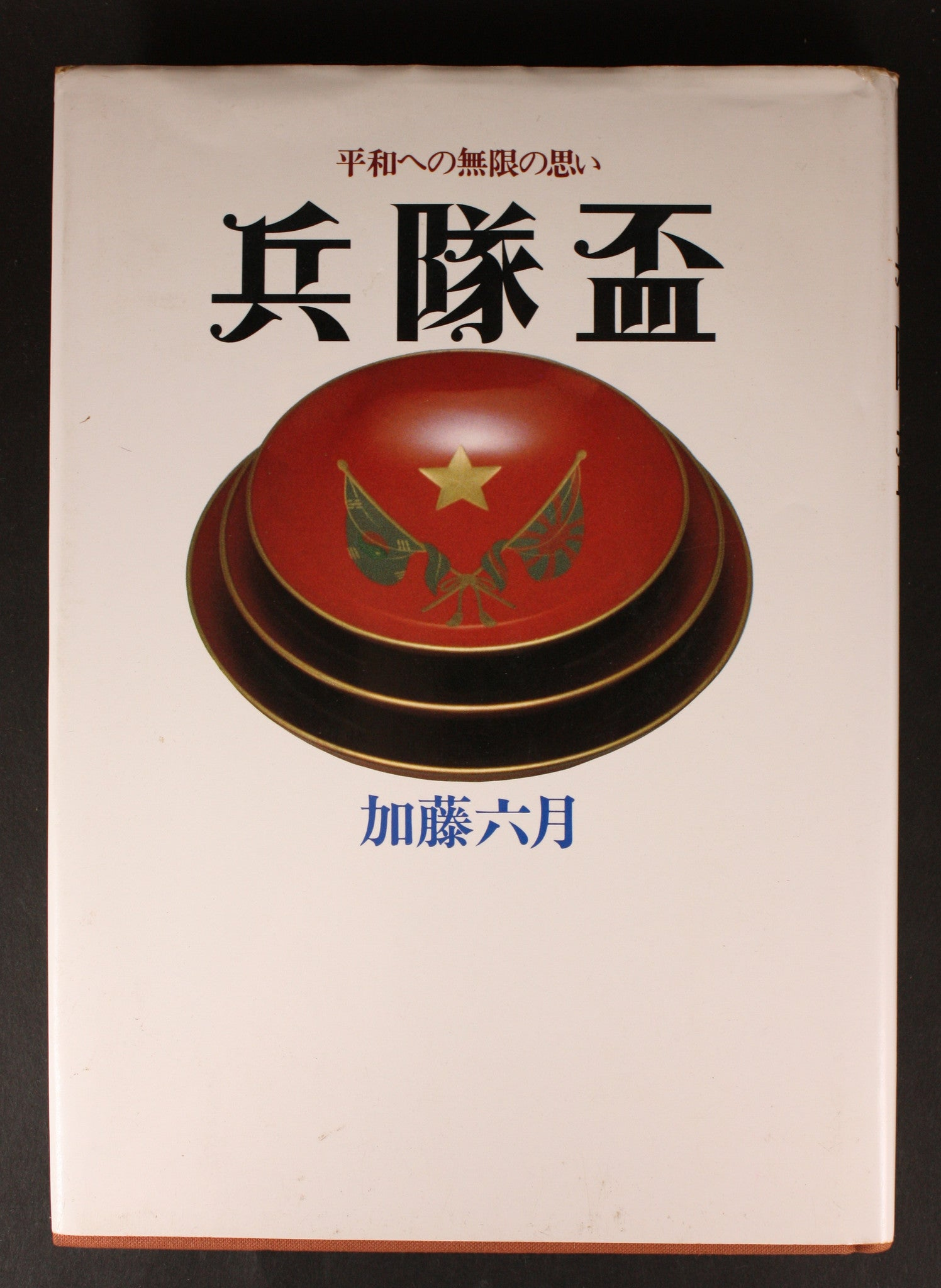Japanese Book Heitaipai on Military Sake Cups by Kato Mutsuki