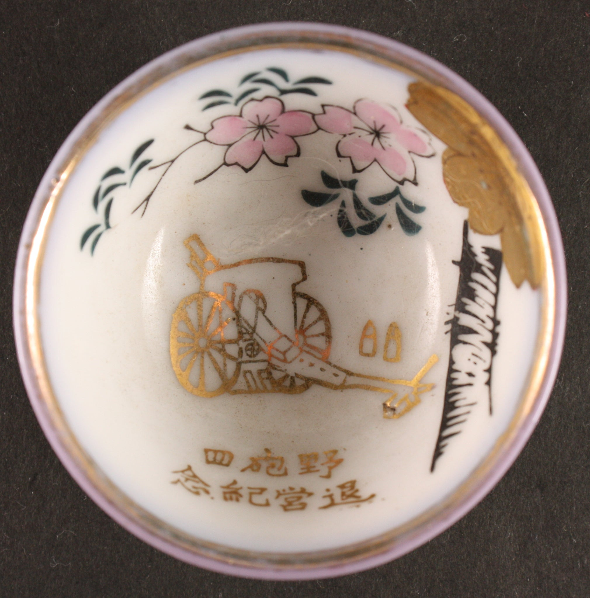 Antique Japanese Military Field Artillery Cherry Blossom Army Sake Cup