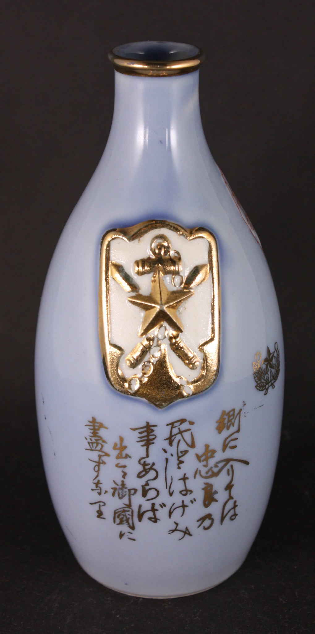 Antique Japanese Military Embossed Veterans Association Badge Guards Transport Army Sake Bottle
