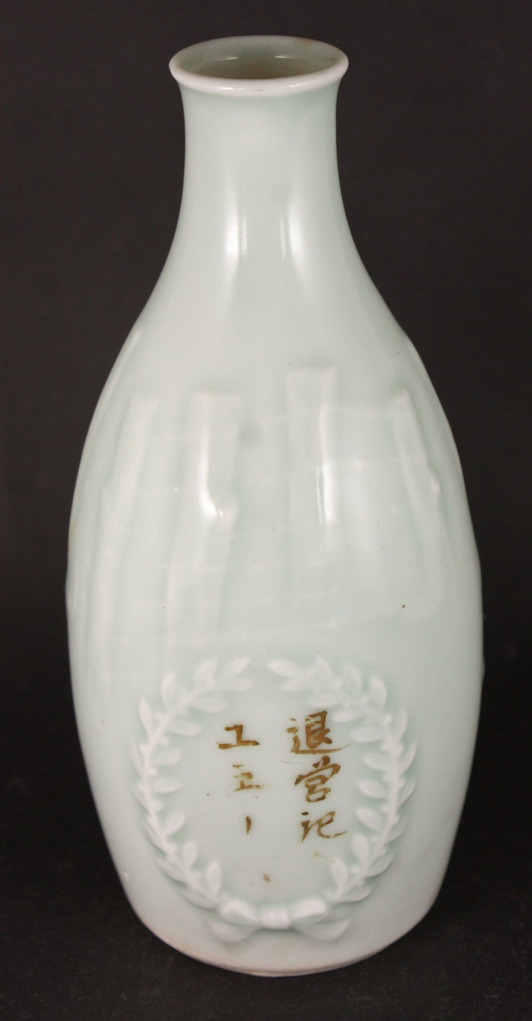 Very Rare Antique Japanese Military Three Human Bombs Shanghai Incident Army Sake Bottle