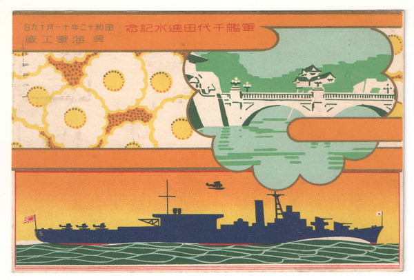 Very Rare Antique Japanese Military 1937 Seaplane Tender Chiyoda Launch Commemoration Postcard