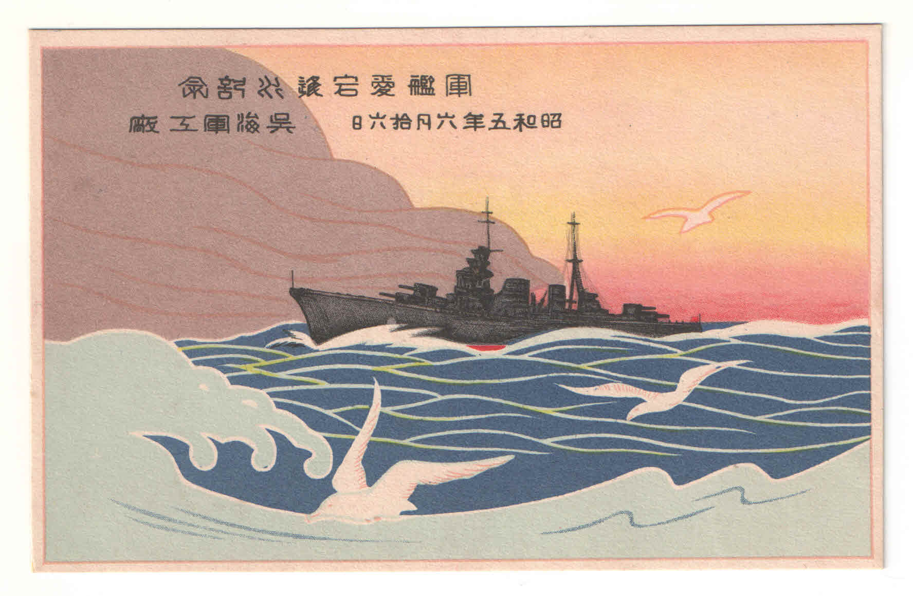 Very Rare Antique Japanese Military 1930 Cruiser Atago Launch Commemoration Postcards Set