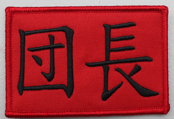 Melancholy of Haruhi's Chief Armband Velcro Patch