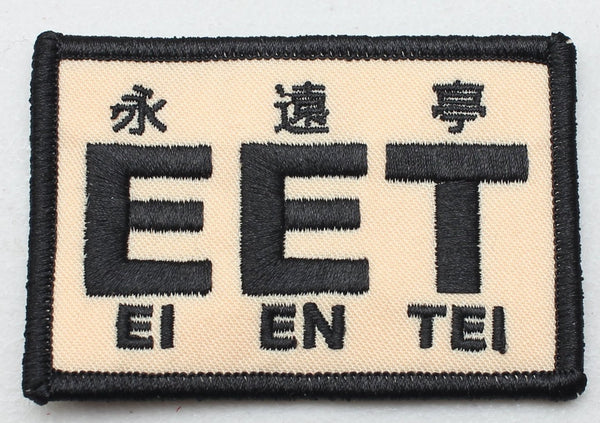 2hu Eientei Velcro patch
