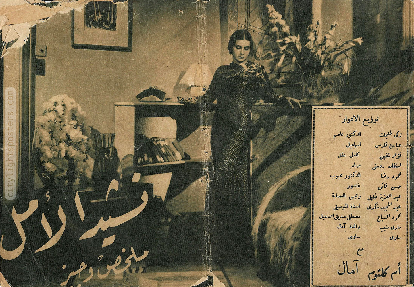 Young Umm Kulthum on the booklet cover of The Chant of Hope (1937).