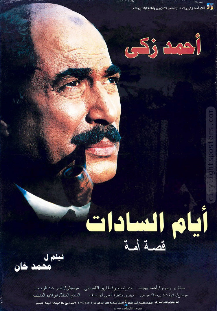The Days of Sadat. Egypt, 2001. Unknown poster designer.