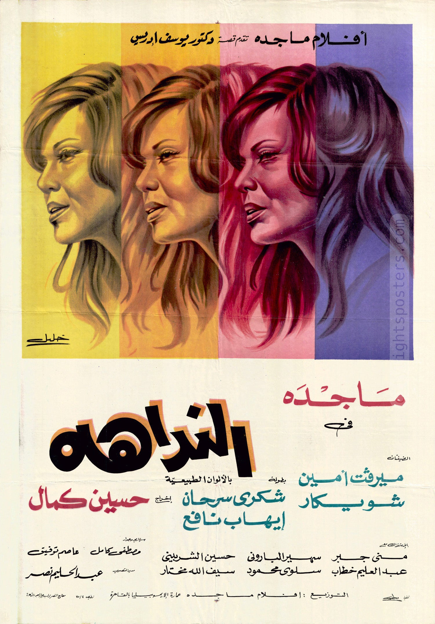 Poster picture of The Caller (1975), 70 x 100 cm. Designed by Khalil.