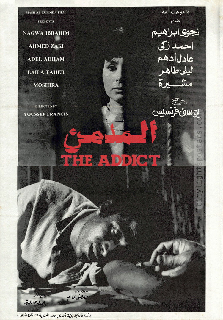 The Addict. Egypt, 1983. Unknown poster designer.