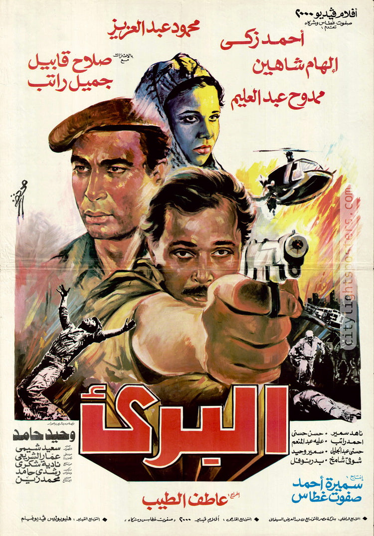 The Innocent. Egypt, 1985. Poster designed by Mortada.