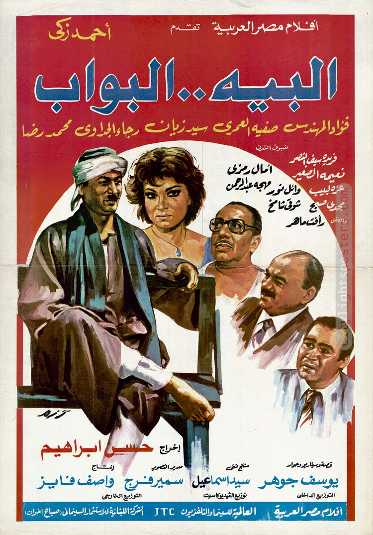 Bey Doorman. Egypt, 1987. Poster designed by Azem.