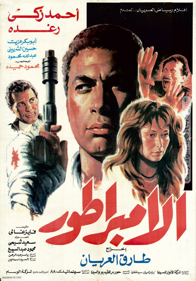 The Emperor. Egypt, 1990. Poster designed by Anwar.