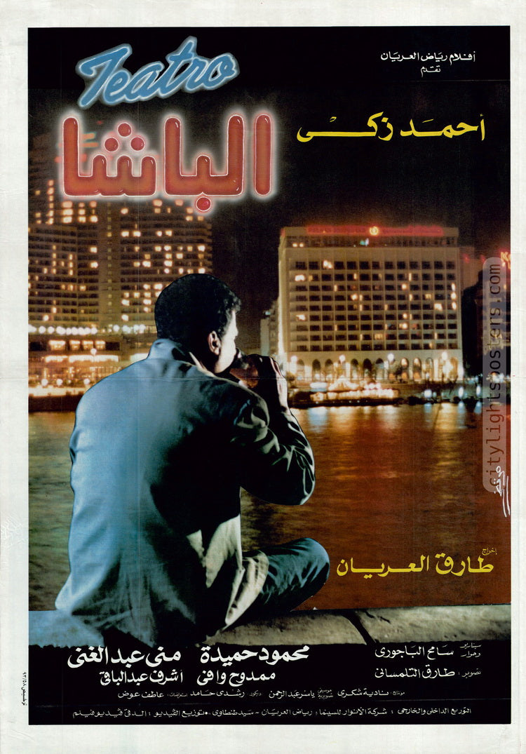 Al-Basha. Egypt, 1993. Poster designed by Mortada.