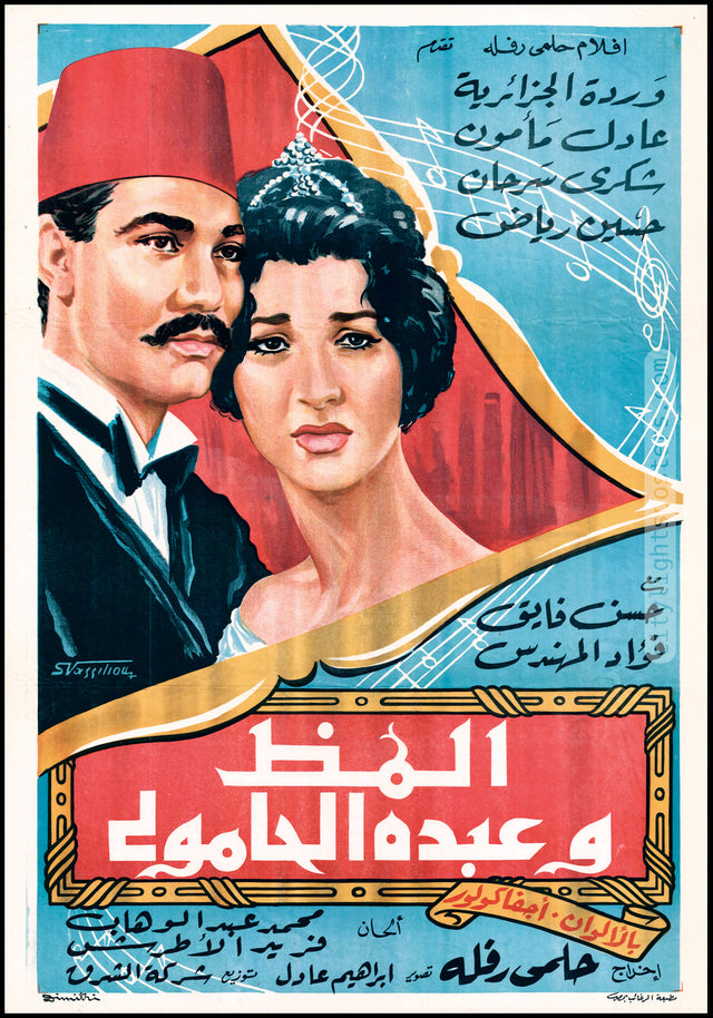 Almaz and Abdo Al-Hamouly - المظ وعبده الحامولي