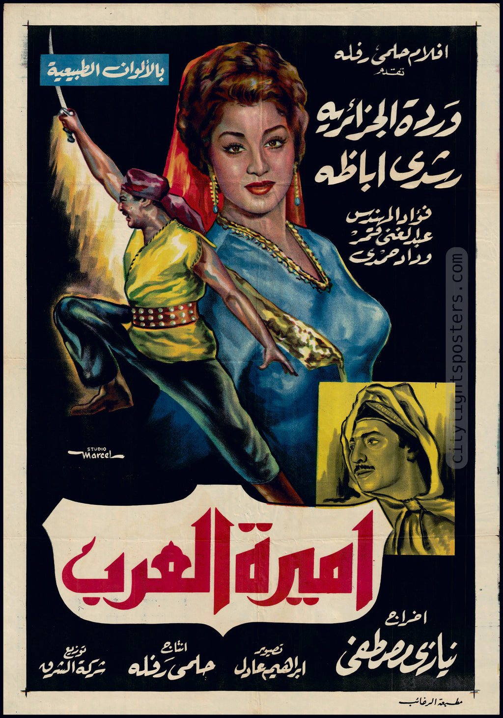 Princess of the Arabs - أميرة العرب