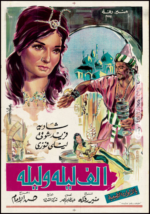 A Thousand and One Nights, Style B - ألف ليلة وليلة