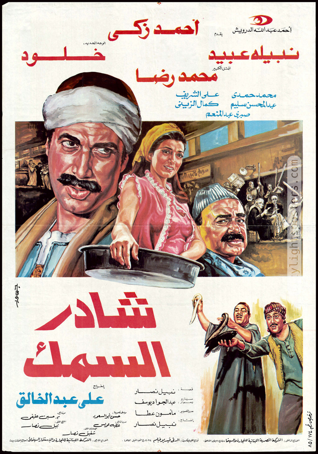 The Fish Awning - شادر السمك