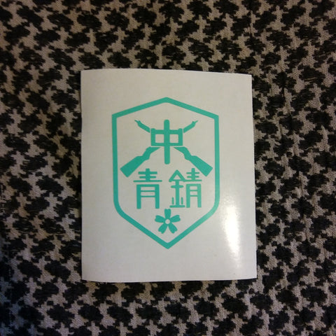 Seishou Decal