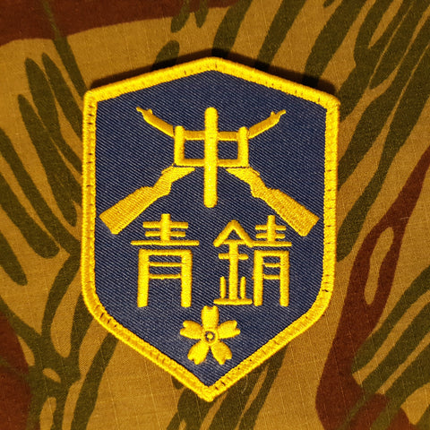 Seishou Academy School Patch