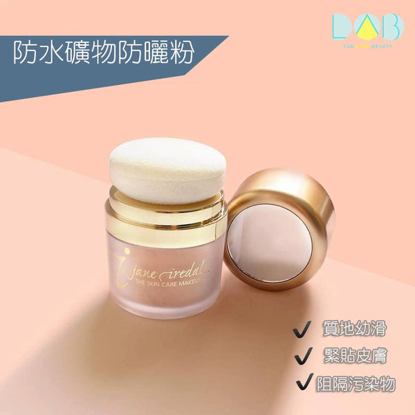 Jane Iredale Powder Me SPF ® Dry Sunscreen 防曬粉SPF 30