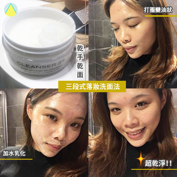 CLEANSER 27 BIO-BALANCING CELL CLEANSING BALM 細胞平衡潔膚霜