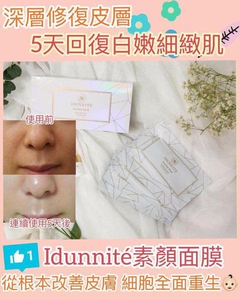 Idunnitè Eternite Mask 素顏面膜