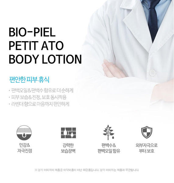 JSOOP BIO-PIEL ATO BODY LOTION