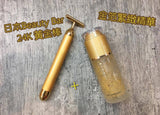 24K Beauty Bar黃金棒