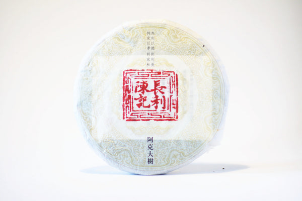 2013 ake village wild arbor single origin raw puer sheng pu erh