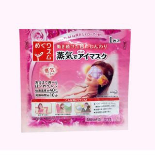 Kao Soothing Steam Eye Mask Rose