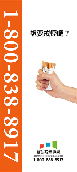 "ASQ ""Want to Quit Smoking?"" Service Brochure 