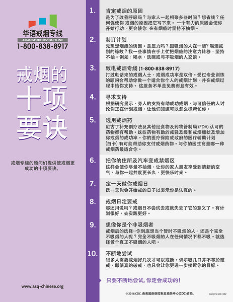 "ASQ ""Top 10 Tips to Quit Smoking"" Flyer 