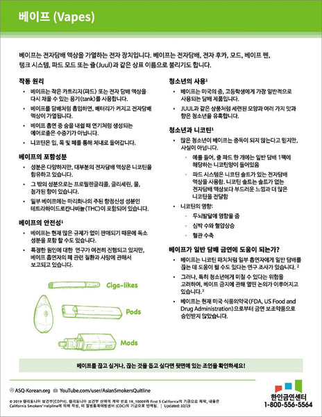 Quit Guide: Vapes (Korean)