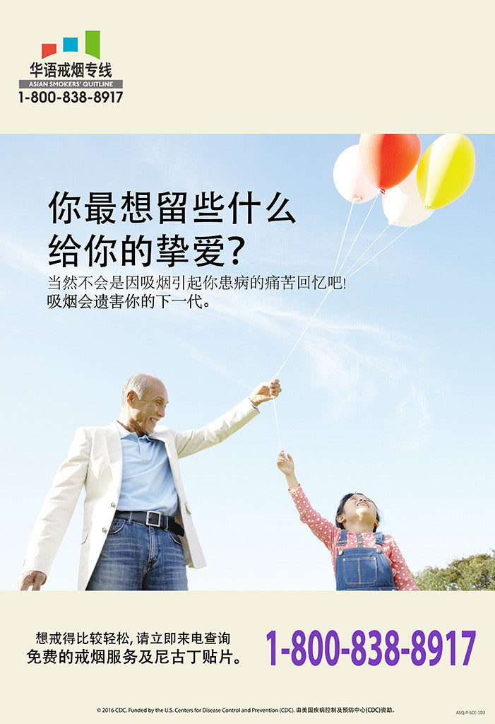 "ASQ ""Legacy"" Quit Smoking Poster 
