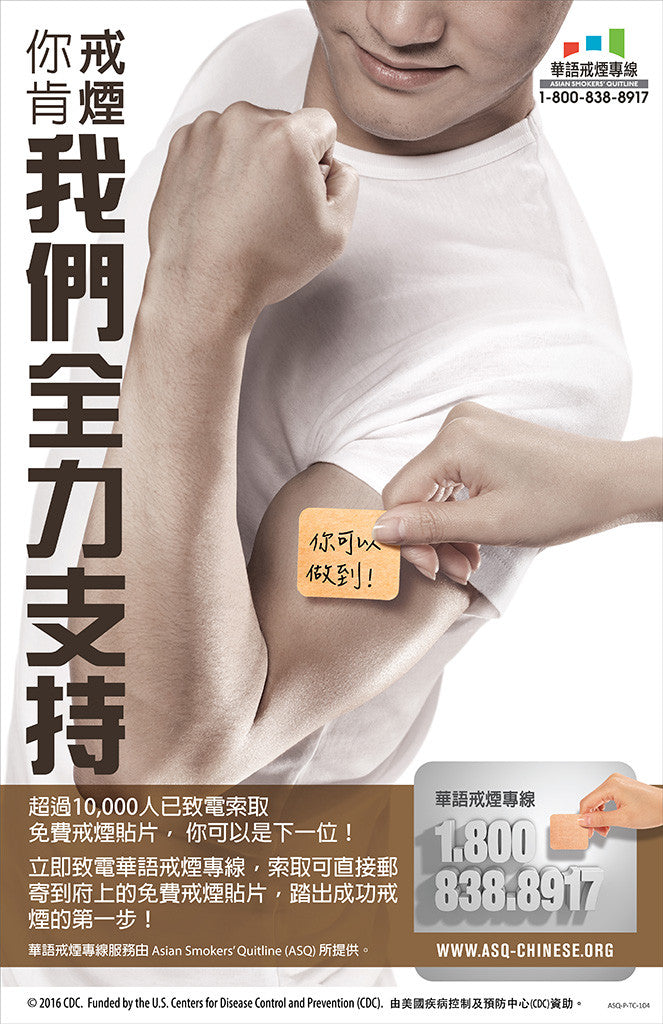 "ASQ ""You Can Do It!"" Quit Smoking Poster 