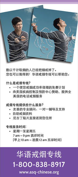 "ASQ ""Untied"" Quit Smoking Rack Card 