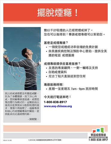 "ASQ ""Untied"" Quit Smoking Services Flyer 