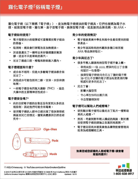 Quit Guide: Vapes (Simplified Chinese)