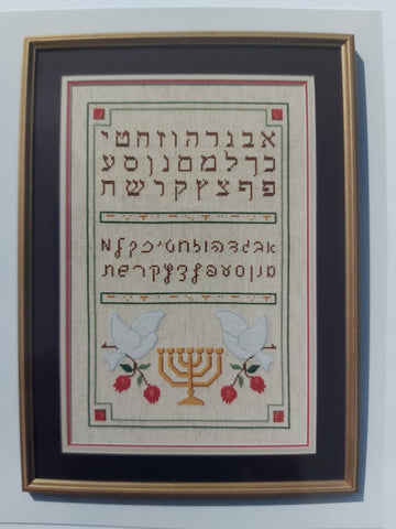 Hebrew Sampler