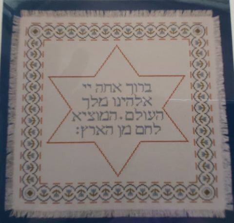 Challah Cover - With Prayer